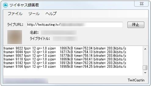 ツイキャス 録画 保存 パソコン
